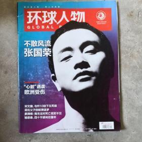 环球人物,2016-9   不散风流张国荣