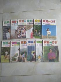 演讲与口才(1992年1-12期)