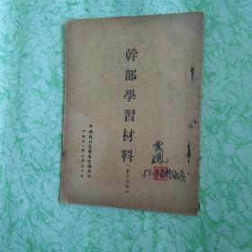 1951年印《干部学习材料》第十七辑【刊印毛泽东《实践论》等三篇文章】