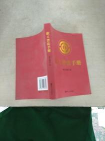 职工普法手册