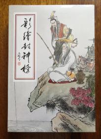 彩绘封神榜(32开布脊版)