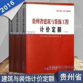 促销书-贵州建筑装饰工程预算定额_2016版贵州省建筑与装饰工程计价定额