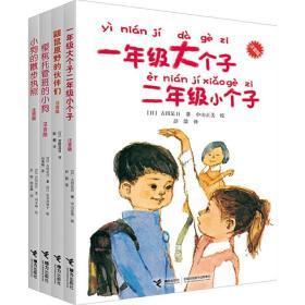 一年级大个子二年级小个子系列(注音版 套装全4册) 古田足日 接力出版社 正版书籍