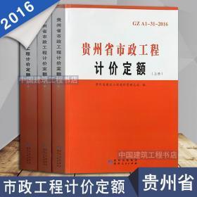 贵州省2016年计价定额 2016贵州市政定额 2016版市政工程预算定额