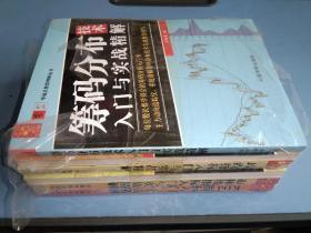 零起点投资理财丛书 6册合售