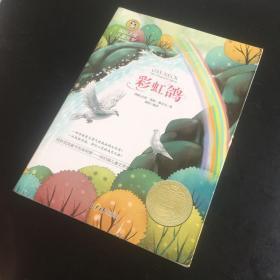 正版现货 彩虹鸽 儿童文学读物国际大奖四五六年级小学生新课标课外阅读书籍故事书必读名著