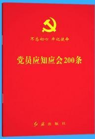 正版2020新书 党员应知应会200条 64开本   10本起售