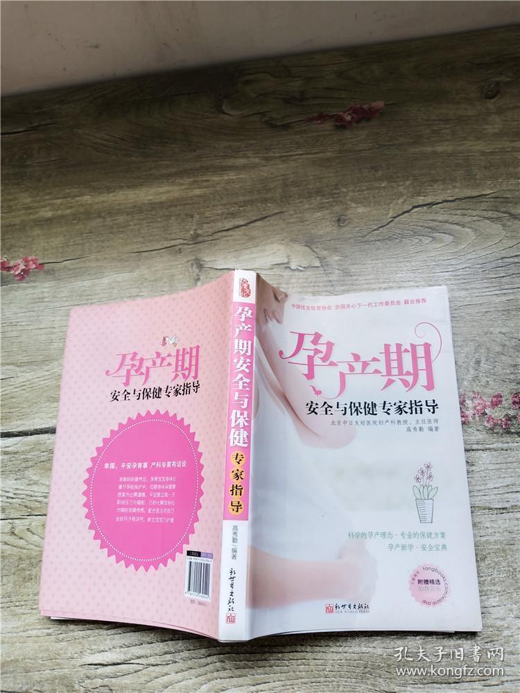 孕产期安全与保健专家指导【扉页有笔记】