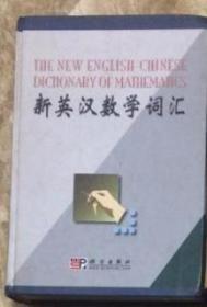 新英汉数学词汇【精】