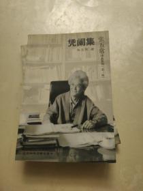 张五常作品系列 (第一辑) 【随意集、学术上的老人与海、凭阑集】 共3本合售 有水印 看图