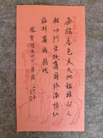 茅盾书法 软片 信札 书信 手札 手稿