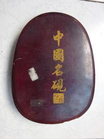 手工雕刻双龙戏珠纹石砚台