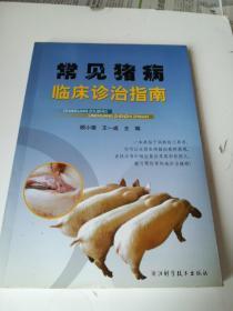 常见猪病临床诊治指南