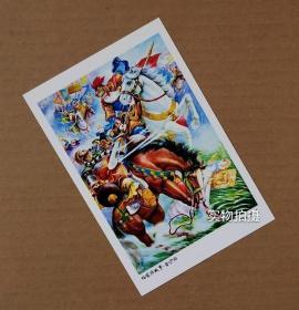 杨家将故事-金沙滩【老年画明信片】满10张包邮.