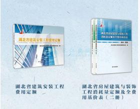 湖北省建设工程标准定额站_2018版湖北省工程建设消耗量定额全套38册