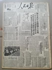 1949年10月9日   中部攻克邵阳 近逼衡阳 新国庆日即将由中央人民政府规定