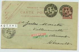 清代法国1903年实寄邮资明信片