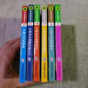 哆啦A梦5.9.17.19.21.23. 6本合售