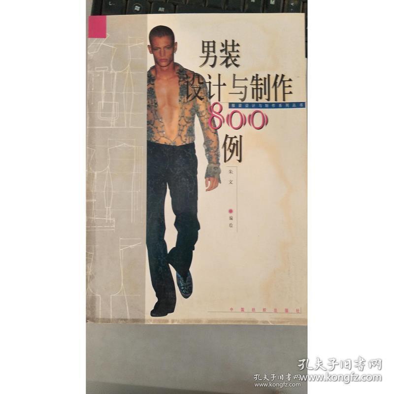 (正版!!)  男装设计与制作800例/服装设计与制作系列丛