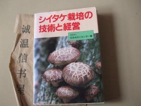シイタケ栽培の 技术 【关于蘑菇的日文书】