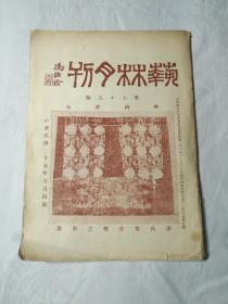 民国杂志,艺林月刊