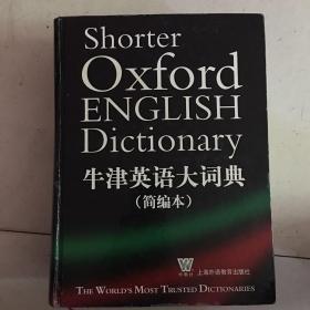 牛津英语大词典(简编本)