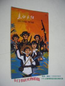 文革时期书籍封面设计原稿1张 手绘原作  保真  画的很好