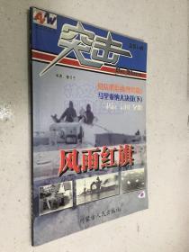 突击丛书 总第14辑(风雨红旗)