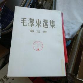 毛泽东选集 第五卷 竖版品好 看照片