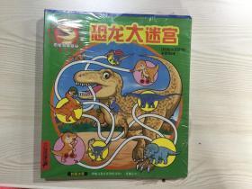 宝宝 幼儿 故事绘本 图书儿童 婴儿0-1-6岁 周岁幼儿园启蒙批发书 培养益智游戏 恐龙游戏书 1-4册全