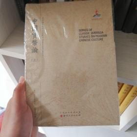 中国货币论(上.下)(近代海外汉学名著丛刊·历史文化与社会经济)