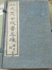 林文忠公政书五种