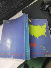 侨情手册:美国  书皮有点磨损不碍事