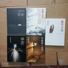 毒笑小说、名侦探的诅咒、单恋、彷徨之刃、宿命(5册合售)品相如图
