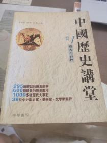 中国历史讲堂(6册全)