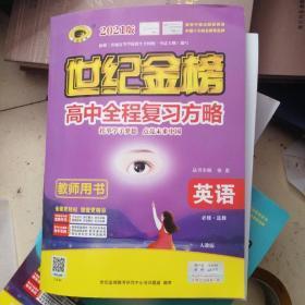 2021版世纪金榜高中全程复习方略 英语必修选修 人教版 教师用书
