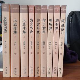 慈禧全传一套十本