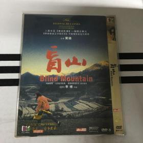 盲山 DVD9  光盘  (碟片未拆封)多网唯一  外国电影 (个人收藏品)绝版