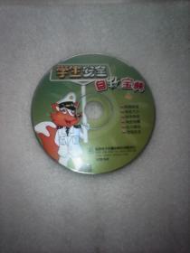 学生安全自救宝典 1-4光盘4张( 无书  仅VCD光盘4张)