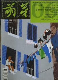 萌芽 2012 6