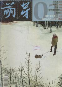 萌芽 2010 01