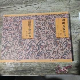 阴阳五要奇书(上中)缺下