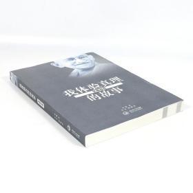 我体验真理的故事:甘地自传/印度领袖人物传记甘地传书籍