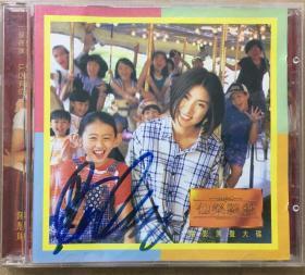 陈慧琳 首张专辑 《仙乐飘飘》电影原声大碟 签名版 港版