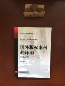 国外版权案例翻译1(中英对照)