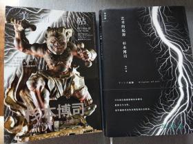 美术手帖2014.7 杉本博司专辑 全能艺术家的人生剧场 日本进口 日文原版32开艺术杂志