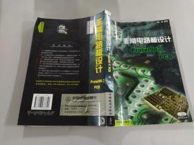 非常电路板设计:Protel 98 之 PCB