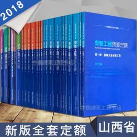 2018山西定额计算规则_山西省2018定额_山西省2018预算定额