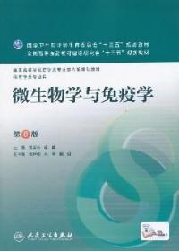 微生物学与免疫学 第八版8版 沈关心 人卫版 9787117220972