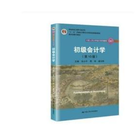 初级会计学第10十版朱小平 中国人民大学出版社9787300272337